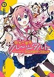 おちこぼれフルーツタルト アンソロジーコミック (1) (まんがタイムKRコミックス)