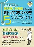 医療従事者が絶対通じる英語を話すために知っておくべき5つのポイント