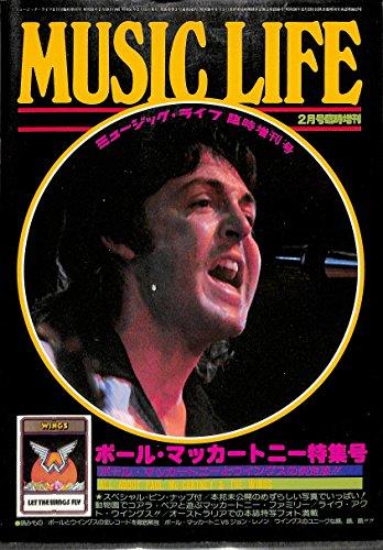 MUSIC LIFE ミュージック・ライフ 臨時増刊号 ポール・マッカートニー特集号