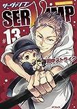 SERVAMP-サーヴァンプ- 13 (MFコミックス ジーンシリーズ)