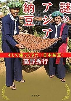 謎のアジア納豆: そして帰ってきた〈日本納豆〉 (新潮文庫 た 131-1)