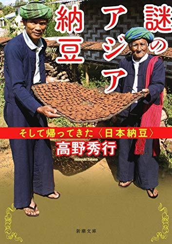 謎のアジア納豆 そして帰ってきた〈日本納豆〉 (新潮文庫)の詳細を見る
