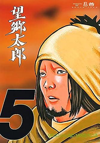 望郷太郎(5) (モーニング KC)