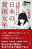 日本の貧困女子 (SB新書)