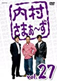 内村さまぁ~ず vol.27[DVD]