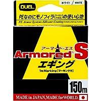DUEL(デュエル) PEライン 0.8号 アーマード S エギング 150M 0.8号 W 高視認ホワイト エギング H4015-W