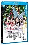ドラマ「悪夢ちゃんスペシャル」[Blu-ray/ブルーレイ]