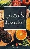 الأعشاب الطبيعية (Arabic Edition)