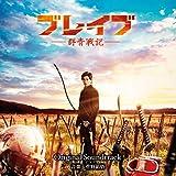 「ブレイブ -群青戦記-」オリジナル・サウンドトラック