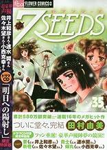 7SEEDS 35 ドラマCDつき限定特装版 ([特装版コミック] フラワーコミックスαフラワーズ)
