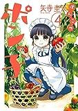 ぽんこつポン子 (4) (ビッグコミックス)