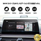 【RUIYA 強化ガラス製】BMW New 5シリーズ (2017)ナビゲーション専用ガラスフィルム 液晶保護シート 耐衝撃 撥油性 疎水性 防指紋 防気泡