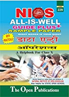 NIOS TEXT 229 DATA ENTRY 229 NIOS HINDI MEDIUM ALL IS WELL GUIDE PLUS + SAMPLE PAPER + WITH PRACTICALS [Paperback] [Jan 01, 2017] EXPERT AND PERFECT TEAM OF NIOS TEACHERS AND PUBLISHERS