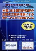 """世界最初のDB自動設計方法論〈上〉""""米国・日本国特許取得の正規化方程式理論""""による新データモデル自動設計方法"""