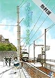 海街diary 1 蝉時雨のやむ頃【期間限定 無料お試し版】 (flowers コミックス)