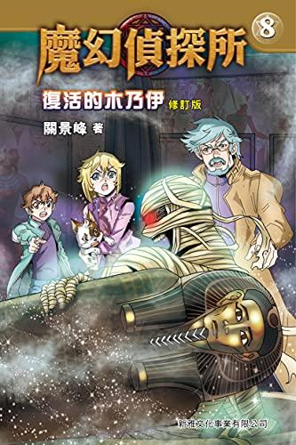 魔幻偵探所8:復活的木乃伊(修訂版) (Traditional Chinese Edition)