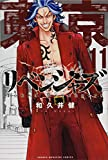 東京卍リベンジャーズ(11) (講談社コミックス)