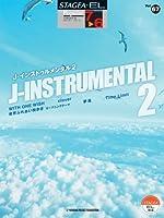 STAGEA・EL ポピュラー 7~6級 Vol.67 J-インストゥルメンタル2