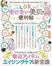 【便利帖シリーズ031】LDK老けない美肌の便利帖 (晋遊舎ムック)