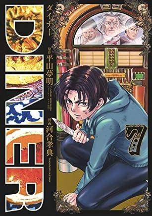 DINER ダイナー コミック 1-7巻セット