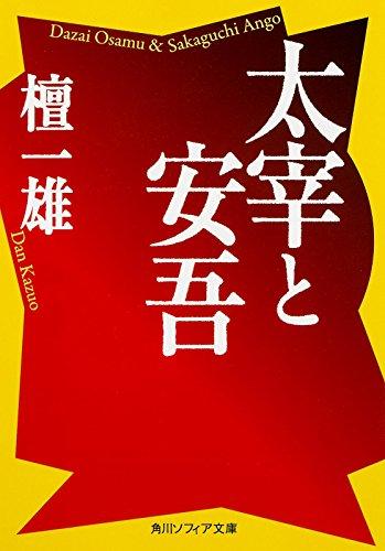 太宰と安吾 (角川ソフィア文庫)の詳細を見る
