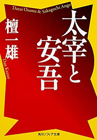 太宰と安吾 (角川ソフィア文庫)