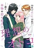 理想のオトコ 分冊版(20) (ARIAコミックス)