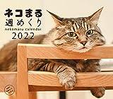 2022カレンダー ネコまる 週めくり ([カレンダー])