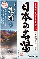 バスクリン 日本の名湯 乳頭 30g×5包入(入浴剤) 湯質:含マグネシウム重曹湯/ナトリウム・マグネシウム炭酸水素塩湯×24点セット (4548514135475)