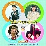 歌謡曲番外地トリオレコード【ソウル・ニューミュージック篇】東京っていい街だな