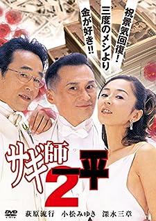 サギ師一平2 [DVD]