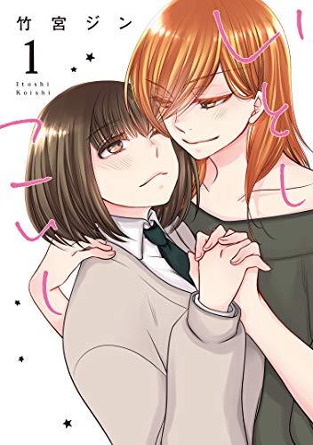 いとしこいし(1) (百合姫コミックス)