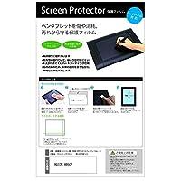 メディアカバーマーケット フイオン H950P 機種用 【ペーパーライク 反射防止 指紋防止 ペンタブレット用 液晶保護フィルム】