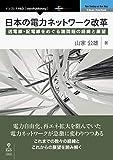 日本の電力ネットワーク改革 送電線・配電線をめぐる諸問題の経緯と展望 (NextPublishing)