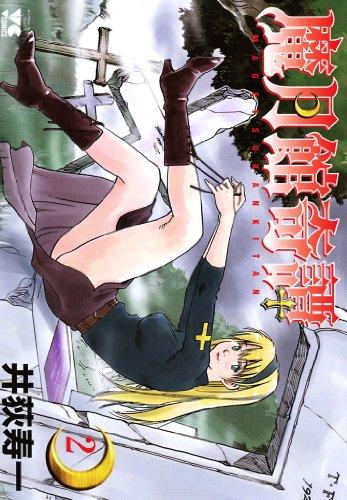 魔月館奇譚 2 (ヤングチャンピオン・コミックス)の詳細を見る