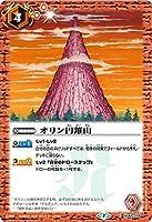 バトルスピリッツ BSC36/BS44-074 オリン円錐山 (C コモン) GREATEST RECORD 2020