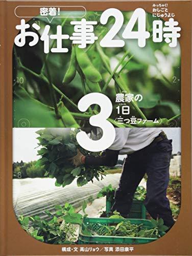 密着! お仕事24時 (3) 農家の1日〈三つ豆ファーム〉 (密着!お仕事24時)