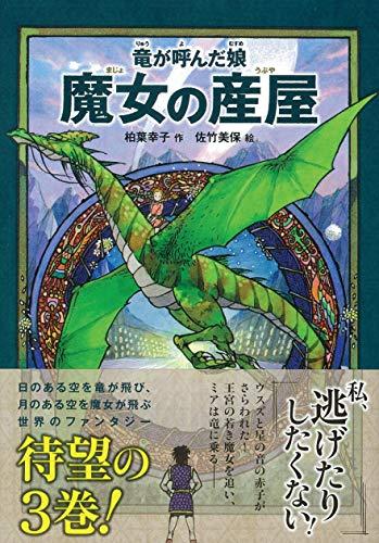 竜が呼んだ娘 魔女の産屋 (竜が呼んだ娘3)の詳細を見る