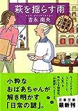 萩を揺らす雨 紅雲町珈琲屋こよみ (文春文庫)
