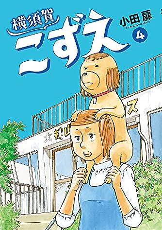 横須賀こずえ (4) (ビッグコミックス)