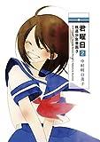 君曜日2 ─鉄道少女漫画3─ (楽園コミックス)