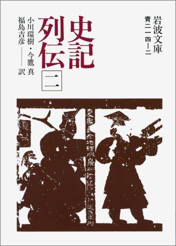 史記列伝 2 (岩波文庫 青 214-2)