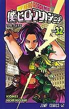 僕のヒーローアカデミア コミック 1-32巻セット