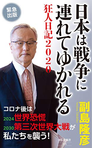 日本は戦争に連れてゆかれる――狂人日記2020 (祥伝社新書)