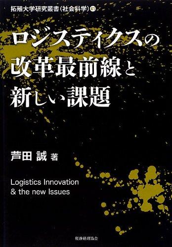 ロジスティクスの改革最前線と新しい課題 (拓殖大学研究叢書)