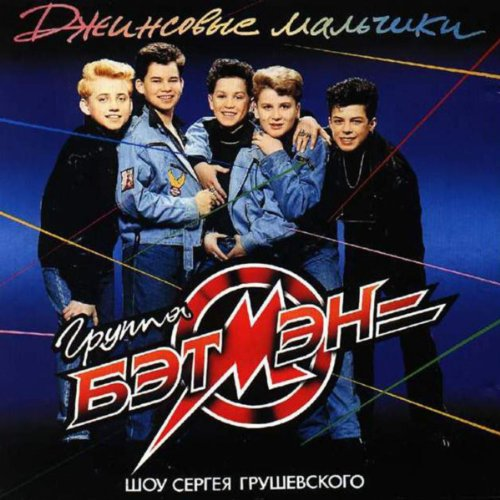Jeans Boys (Mason Version)