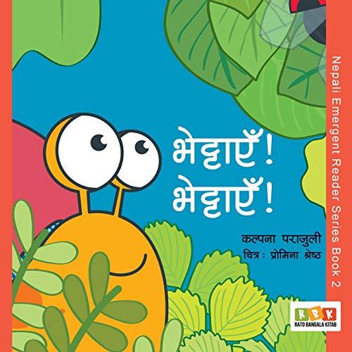 Bhettaye Bhettaye (Nepali Emerging Reader) (Nepali Edition)