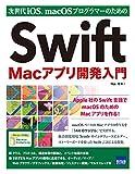 Swift Macアプリ開発入門―次世代iOS、macOSプログラマーのための