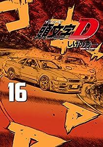 新装版 頭文字D(16) (ヤングマガジンコミックス)