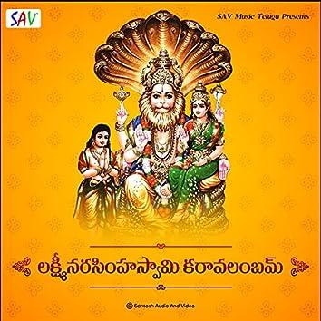Lakshmi Narasimhaswamy Karavalambam